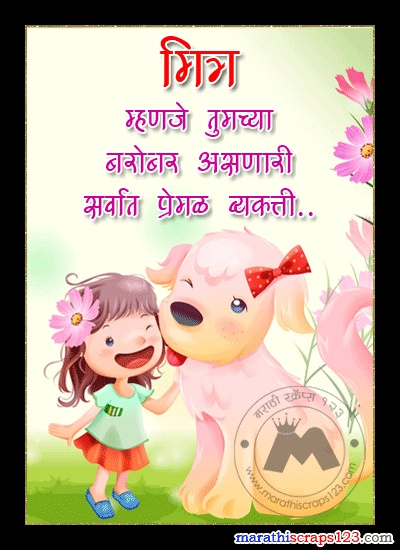 Marathi Quotes #quotes #sayings #words ...http://socialmediabar.com/inspired