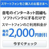 iPhone をご購入のお客さまへ 自宅のインターネット回線もソフトバンクにするだけで iPhone のご利用料金が毎月最大2,000円割引 今すぐチェック