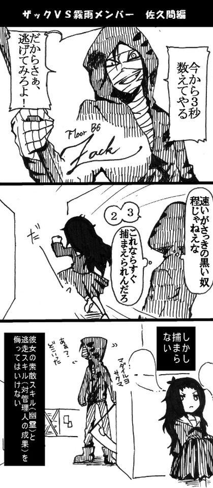 「殺戮VS霧雨」/「ひよ米」の漫画 [pixiv]