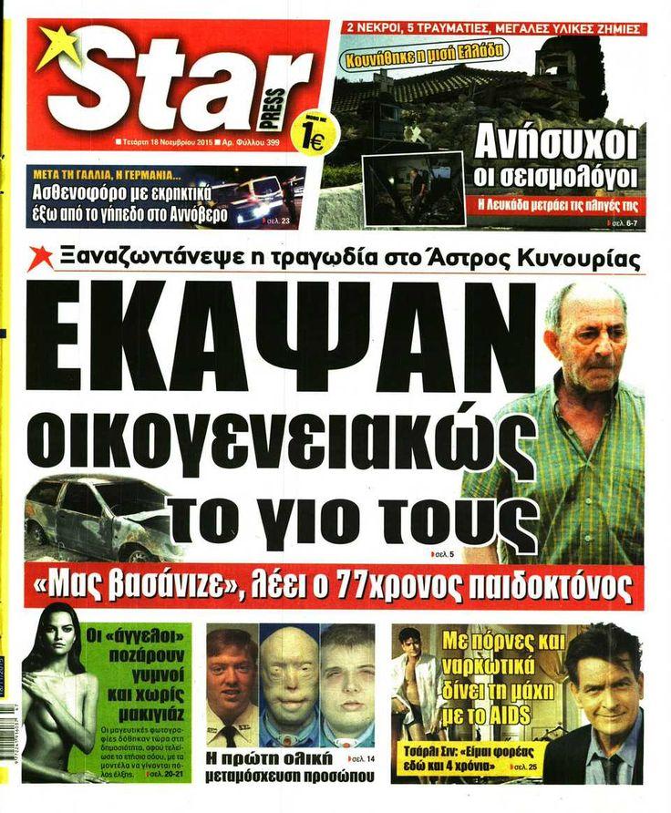 Εφημερίδα STAR PRESS - Τετάρτη, 18 Νοεμβρίου 2015