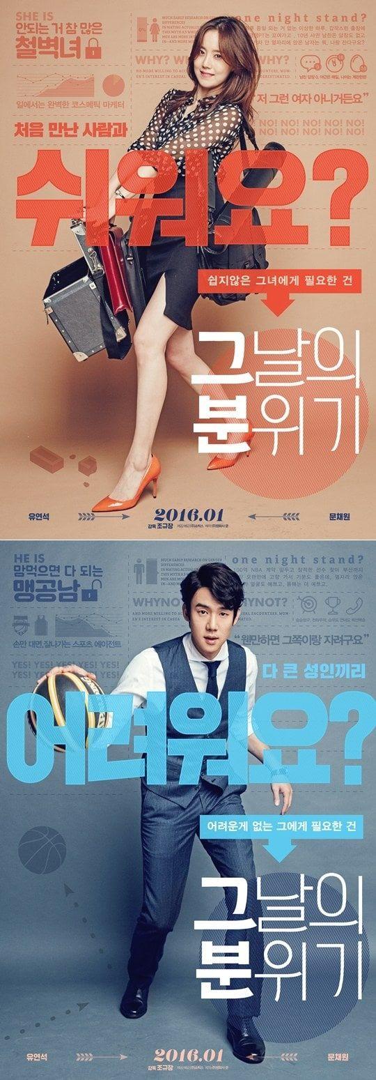 '그날의 분위기' 유연석 문채원 포스터가 첫 공개됐다. 로맨틱 코미디 영화 '그날의 분위기'(감독 조규장/제작 영화사 문)가 2016년 1월…