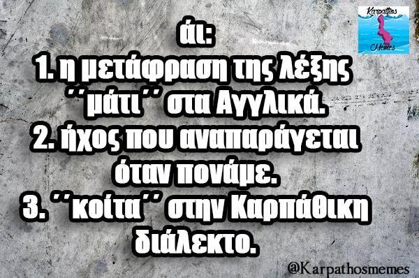 #karpathos #memes #karpathosmemes #greek #quotes #island #karpathian #dialect #funny #funnyquotes