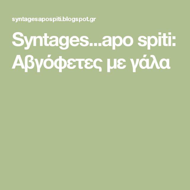 Syntages...apo spiti: Αβγόφετες με γάλα