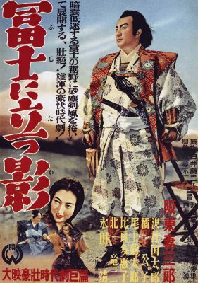 Japanese Movie Poster - Samurai Call