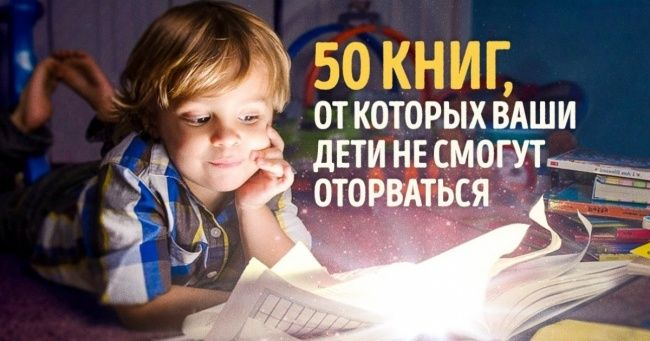 50книг, откоторых ваши дети несмогут оторваться
