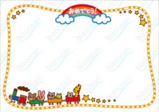 汽車に乗った動物たちの表彰状テンプレート