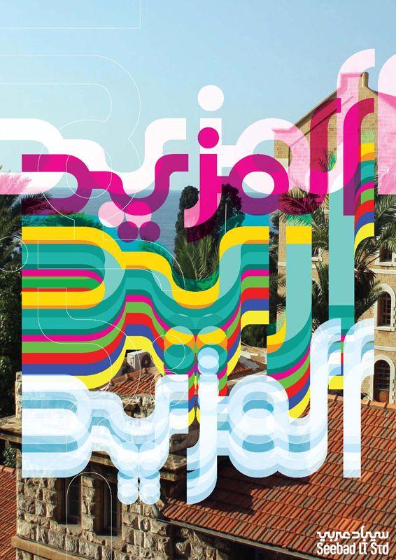 Experimental Arabic Typography - omaralzobi.com - Personal network
