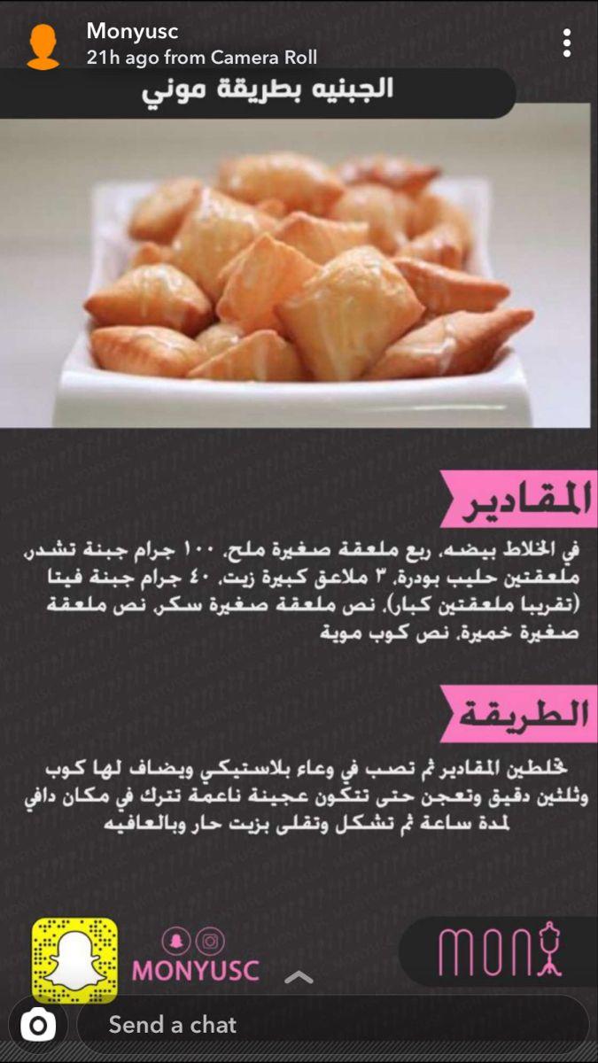 Pin By Khansa On أطباق رمضانية In 2020 Food Arabic Food Hot Dog Buns