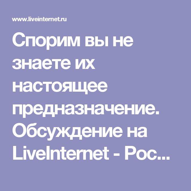 Спорим вы не знаете их настоящее предназначение. Обсуждение на LiveInternet - Российский Сервис Онлайн-Дневников
