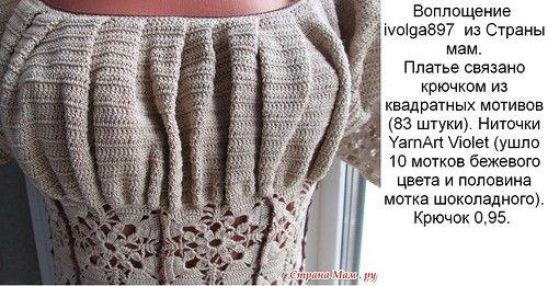 "Vestido de croché ""Jovem-camponesa"" ... Discussão no LiveInternet - Russian Online Diaries Service"