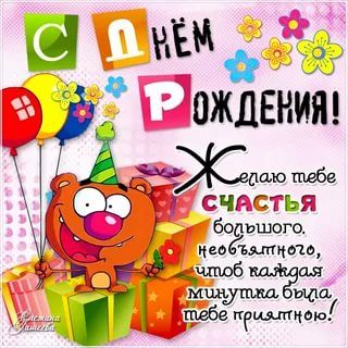 с днем рождения: 55 тис. зображень знайдено в Яндекс.Зображеннях
