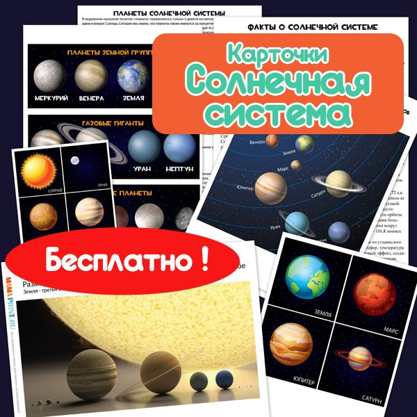 Карточки, описание, масштабы солнечной системы, классификация планет