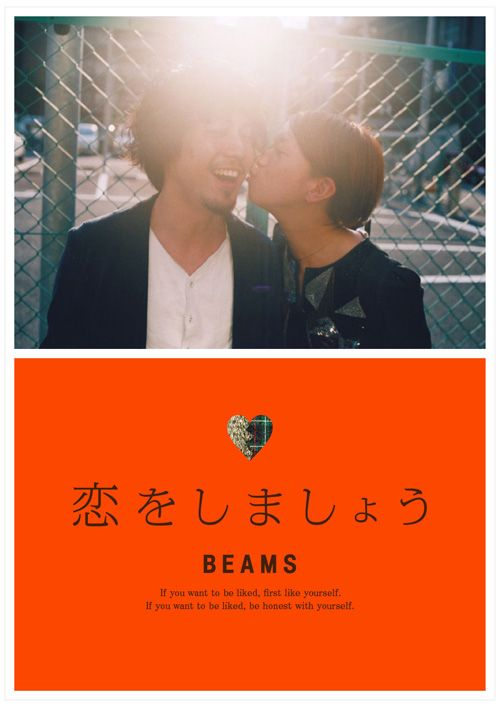 恋をしましょう BEAMS If you want to be liked, first like yourself. If you want to be…