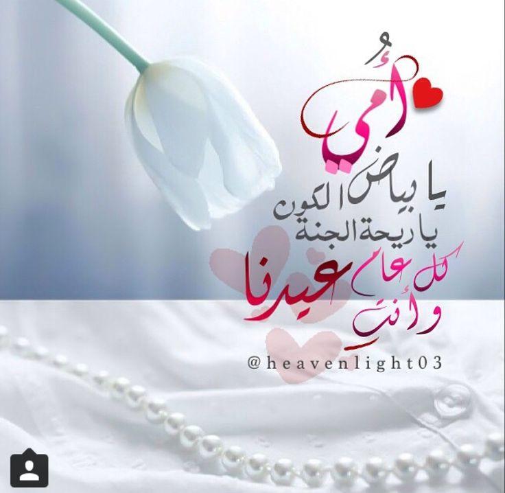 Pin By Shayma Zaq On أمي Miss You Mom Eid Cards Happy Eid