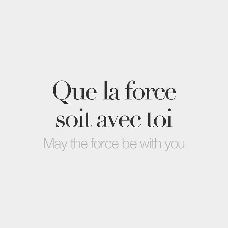 Que la force soit avec toi | May the force be with you | /kə la fɔʁs swa.t‿a.vɛk twa/  Happy #StarWarsDay, guys!