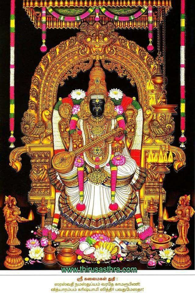 Goddess Saraswati (Koothanur)