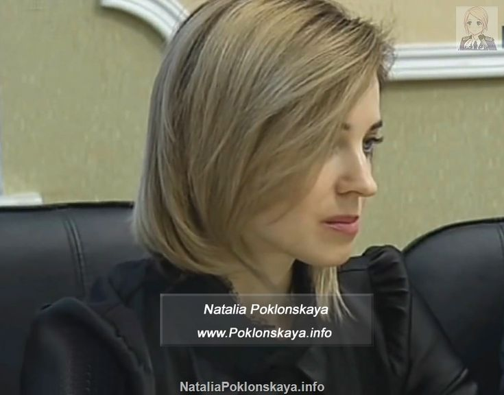 Natalia's new hair style.        Natalia Poklonskaya in 2015 year, brief info. ... 38  PHOTOS        ... Natalia conquered the world not only with her courage, but her beauty as well.        Posted from:          http://softfern.com/NewsDtls.aspx?id=1070&