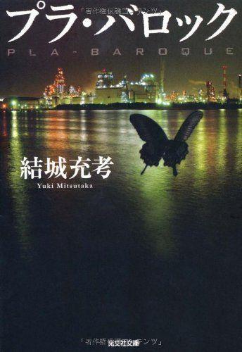 プラ・バロック (光文社文庫):Amazon.co.jp:本