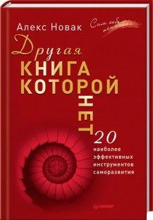 Другая книга, которой нет