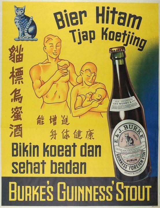 Bier Hitam Tjap Koetjing - vintage Indonesian advert