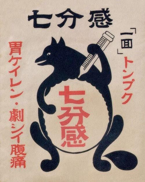 Japanese Advertisement: Stomach cramp medication. 1920 - Gurafiku: Japanese Graphic Design