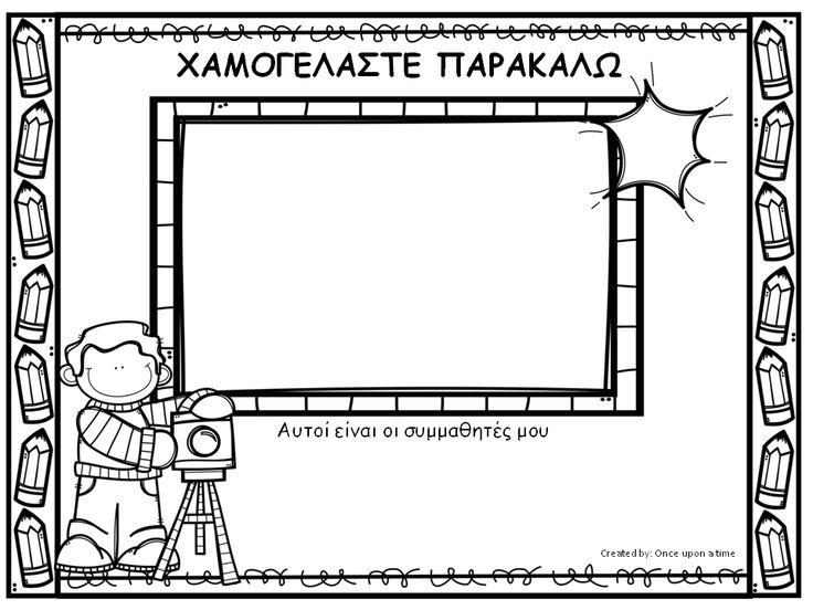 Αναμνηστικό βιβλιαράκι για το τέλος της σχολικής χρονιάς. Για μαθητές Νηπιαγωγείου και των πρώτων τάξεων του Δημοτικού σχολείου. Με φύλλα εργασίας για να γράψουν, να ζωγραφίσουν και να κολλήσουν φωτογραφίες