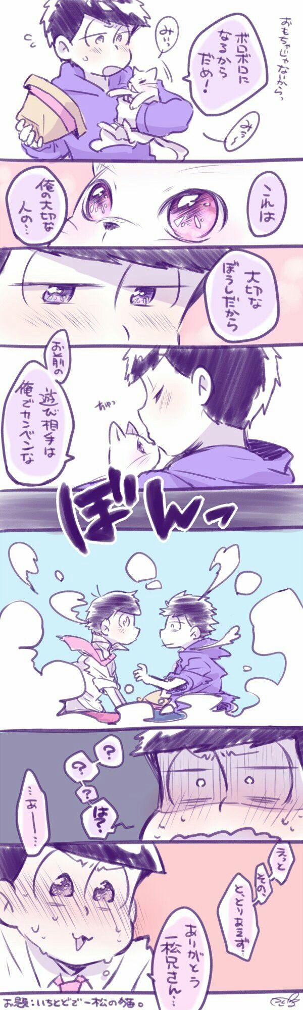 Ichitodo comic | 2/2