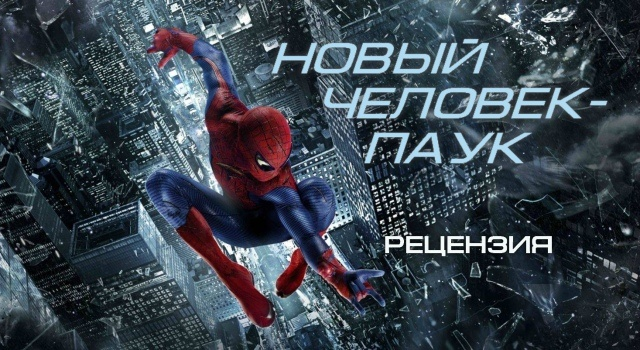"""Рецензия на фильм """"Новый Человек-паук"""""""