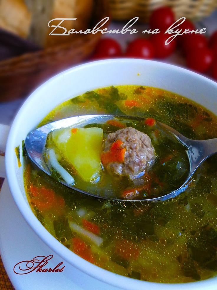 Баловство на кухне: Суп с фрикадельками