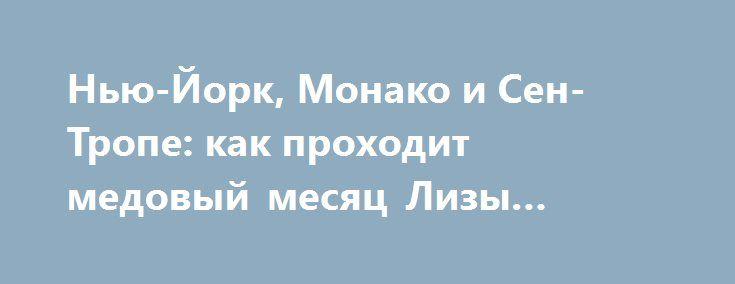 Нью-Йорк, Монако и Сен-Тропе: как проходит медовый месяц Лизы Адаменко http://fashion-centr.ru/2016/07/22/%d0%bd%d1%8c%d1%8e-%d0%b9%d0%be%d1%80%d0%ba-%d0%bc%d0%be%d0%bd%d0%b0%d0%ba%d0%be-%d0%b8-%d1%81%d0%b5%d0%bd-%d1%82%d1%80%d0%be%d0%bf%d0%b5-%d0%ba%d0%b0%d0%ba-%d0%bf%d1%80%d0%be%d1%85%d0%be%d0%b4/  В конце июня 18-летняя модель Лиза Азаменко вышла замуж за 55-летнего бывшего топ-менеджера «Лукойла» Валентина Иванова. Свадьба прошла во Франции, и сразу после бракосочетания девушка…