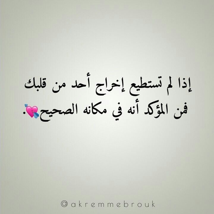 Pin By Ne Nego On Books Quotes Book Quotes Arabic Love Quotes Love Quotes