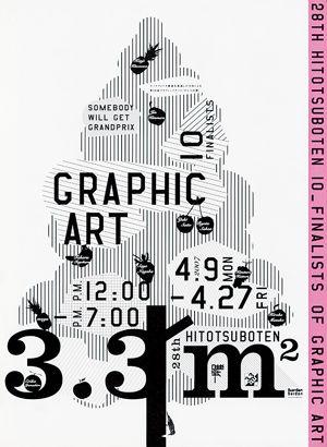 第28回グラフィックアート『ひとつぼ展』 リクルートの2つのギャラリー