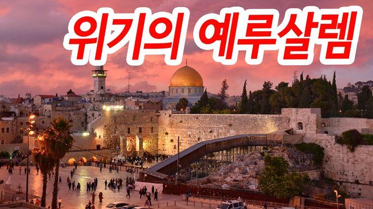 [BradTV] 예루살렘 데이트라인 17년 2월 8일
