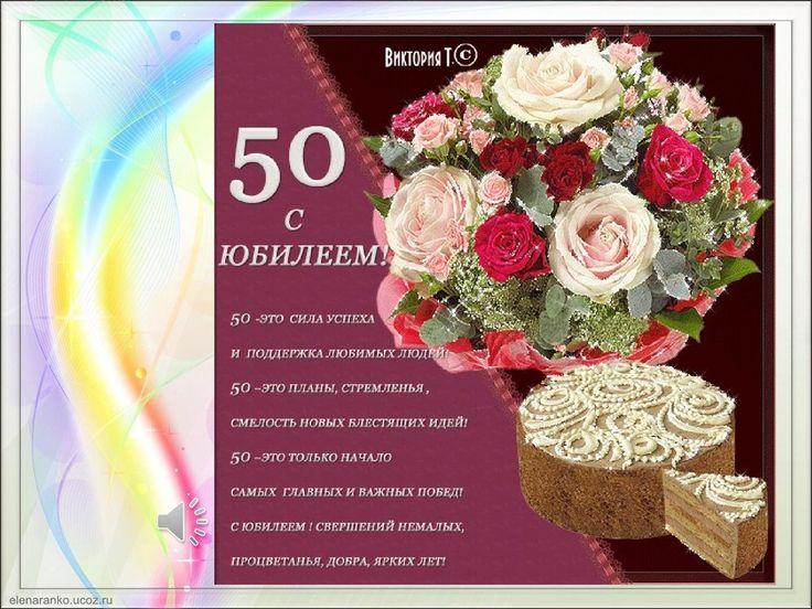 Открытки поздравления с юбилеем 50 лет женщине в стихах красивые