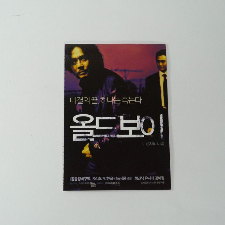 OLDBOY Official AD Flyer, Mini Card [Original Edition] Chan-wook Park