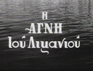 1952 του ΓΙΩΡΓΟΥ ΤΖΑΒΕΛΛΑ