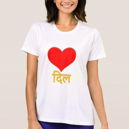 Red heart and heart in Hindi (दिल) T-Shirt - tap to personalize and get yours