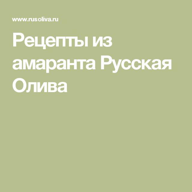 Рецепты из амаранта Русская Олива