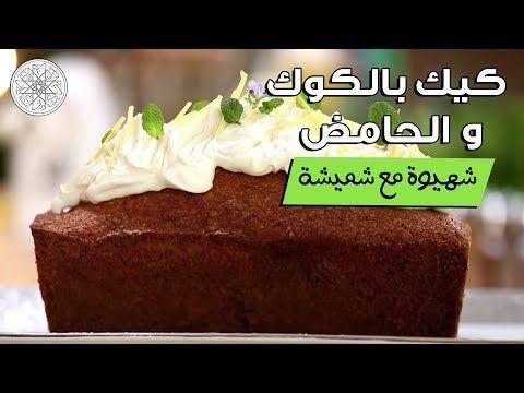 شهيوة مع شميشة كيك بالكوك و الحامض Youtube Desserts Food Cake