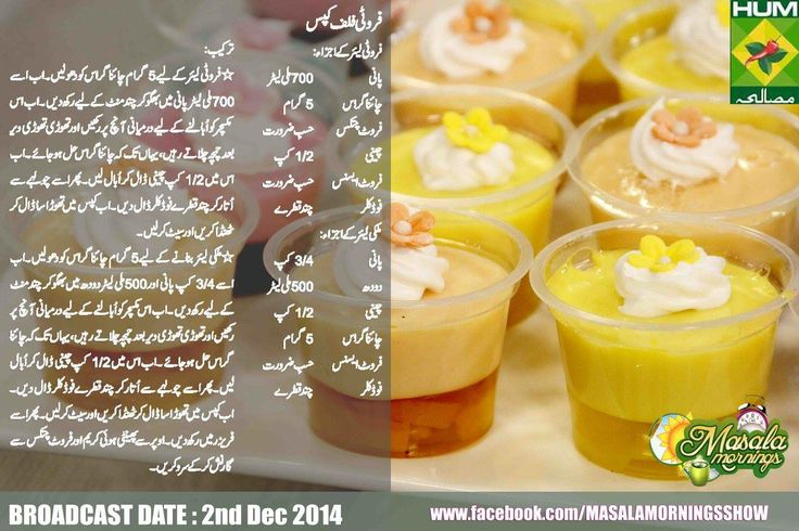 Pakistani Food Recipes Pinterest
