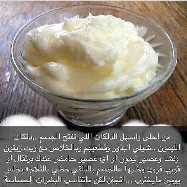 Reposted From Bannaat Get Regrann اكتب اسم من اسماء الله لعل الله يفرج بها همك برعاية Scrub Recipe Diy Pretty Skin Care Beauty Skin Care Routine