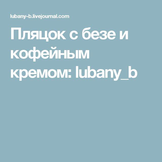 Пляцок с безе и кофейным кремом: lubany_b