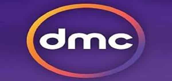 تردد قناة Dmc دي إم سي الجديدة 2018 على القمر الصناعي النايل سات