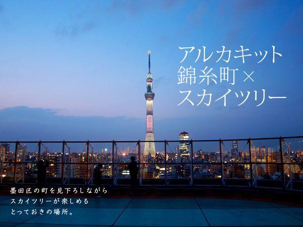 ぐるっとスカイツリーは東京スカイツリー周辺の下町を地元ライターが丁寧に紹介したサイトです。ライトアップされた東京スカイツリーの夜景やデートが楽しめる観光情報やお店、グルメ、イベントなどを発信中!