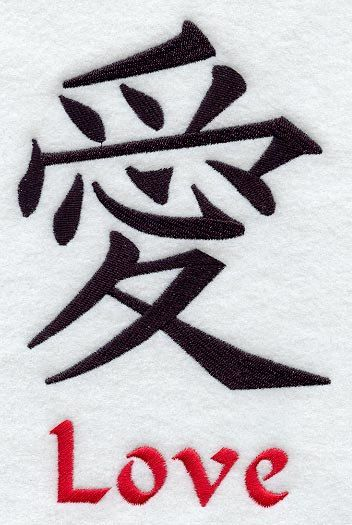 Japanese Kanji Symbol  Love  Embroidered Linen by EmbroideredbySue, $13.99