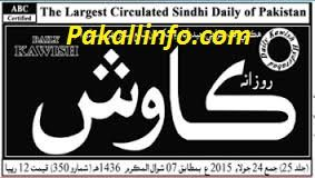 Daily Kawish Sindhi Newspaper 26th August 2016: Today we are provided to the roznama Kawish 26th August it's a largest news paper of pakistan. It consists of many news categories and many articles of different journalist. Today newspaper dated august 26-8-2016. Daily Kawish akhbar is the most famous newspaper of Pakistan and aired Pak all big ...