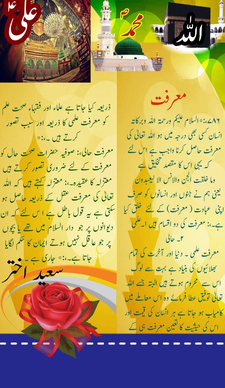Pin By Khan Bazigar On Allah Islam