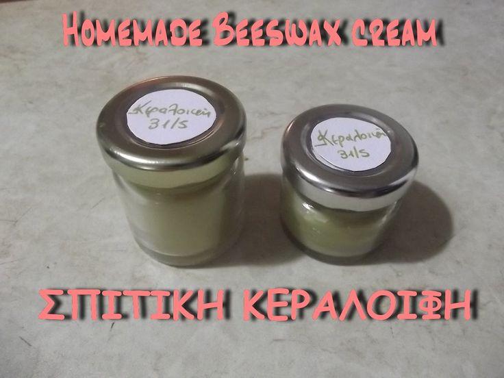 Σπιτική κεραλοιφή, Homemade Beeswax cream