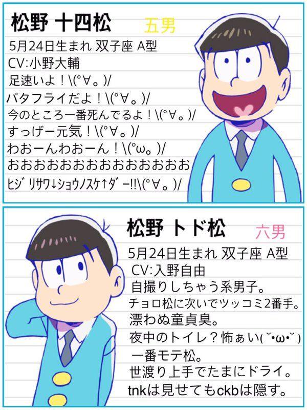 五男/六男