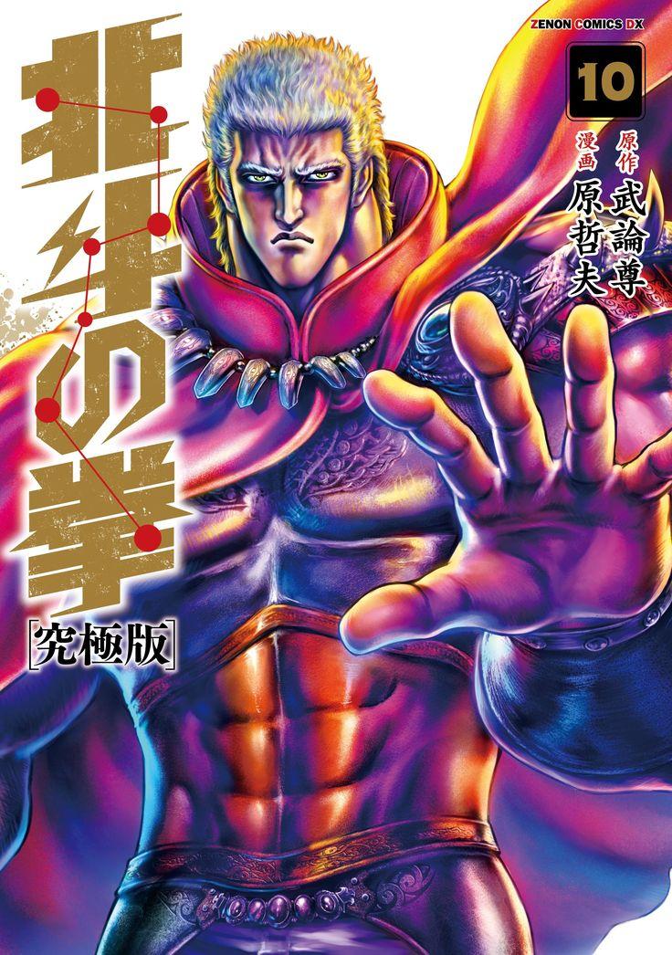 Hokuto no Ken Ultimate Edition Vol.10